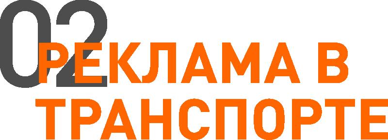 Реклама в транспорте в Хмельницком