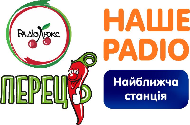 радио реклама в Хмельницком