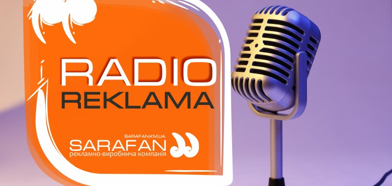 Радио реклама на радиостанции Люкс ФМ Хмельницкий
